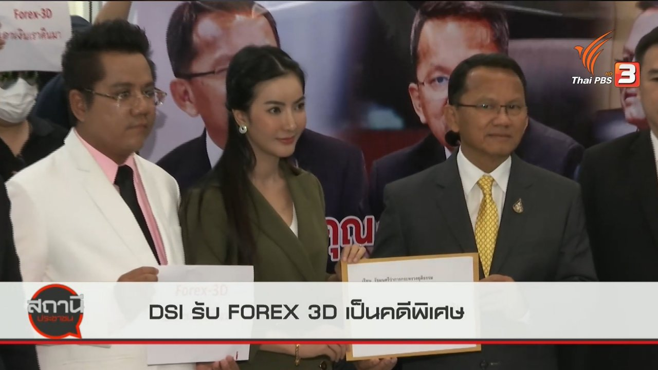 สถานีประชาชน - สถานีร้องเรียน : ร้องกระทรวงยุติธรรม เร่ง DSI รับ FOREX 3D เป็นคดีพิเศษ