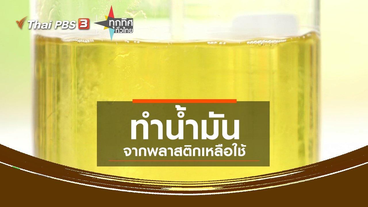 ทุกทิศทั่วไทย - ชุมชนทั่วไทย : ทำน้ำมันจากพลาสติกเหลือใช้