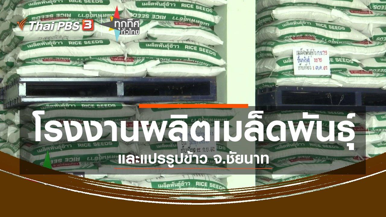 ทุกทิศทั่วไทย - ชุมชนทั่วไทย : ชมโรงงานผลิตเมล็ดพันธุ์และแปรรูปข้าว จ.ชัยนาท