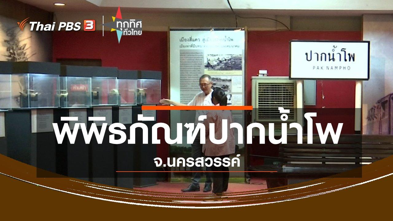 ทุกทิศทั่วไทย - ชุมชนทั่วไทย : ชมพิพิธภัณฑ์ปากน้ำโพ จ.นครสวรรค์