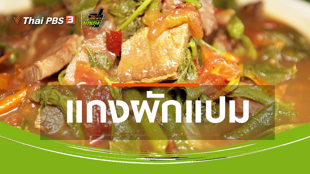 ภัตตาคารบ้านทุ่ง - สูตรอาหารพื้นบ้าน : แกงผักแปม