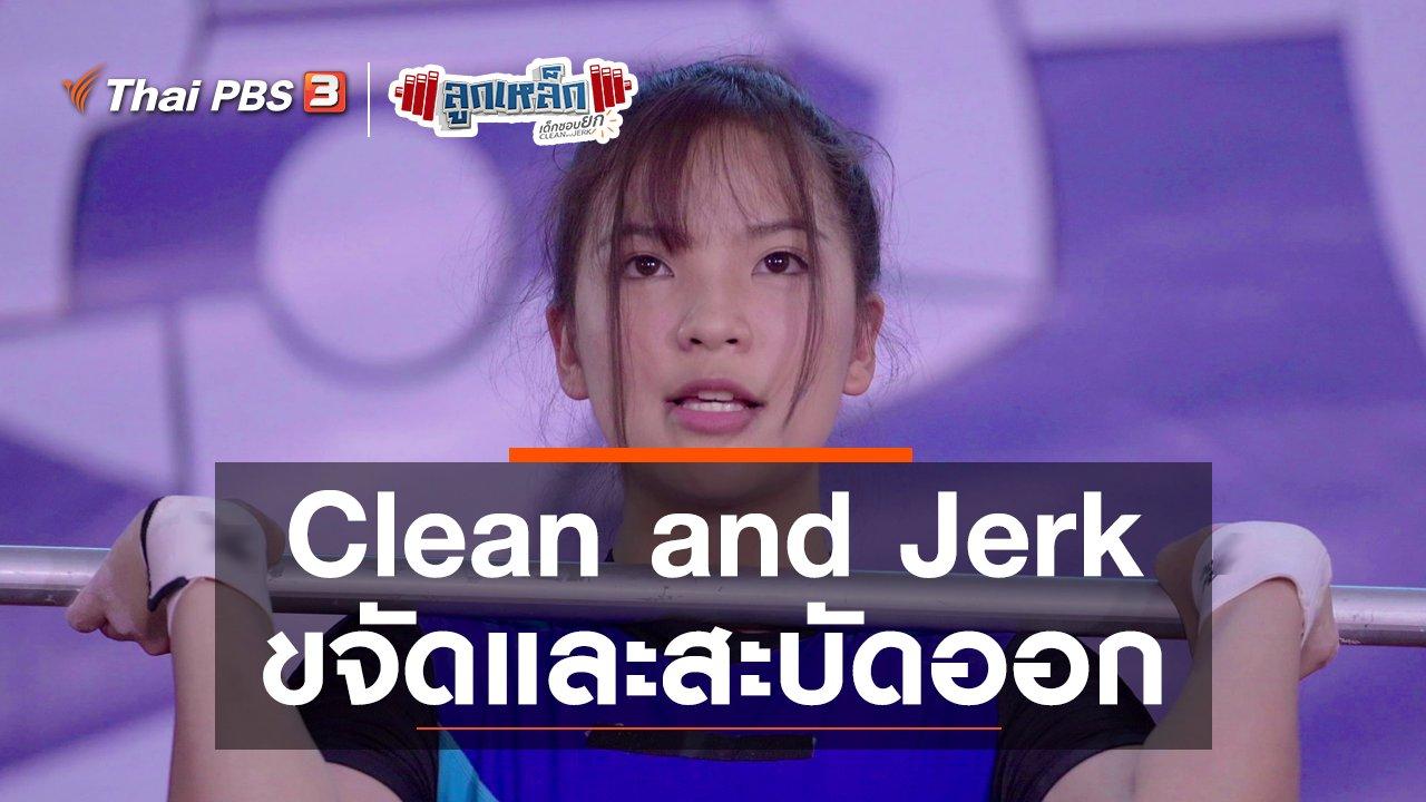 ลูกเหล็ก เด็กชอบยก - Clean and Jerk ขจัดและสะบัดออก