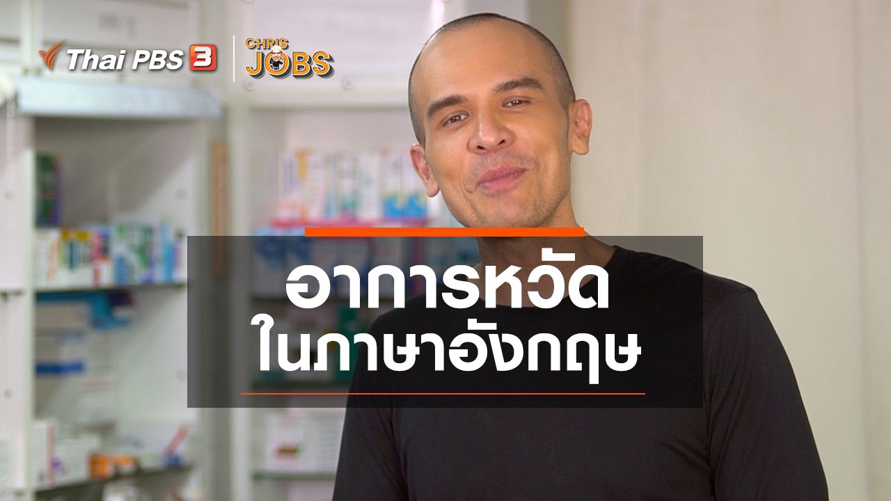 Chris Jobs - สาระน่ารู้จาก Chris Jobs : อาการหวัด ในภาษาอังกฤษ