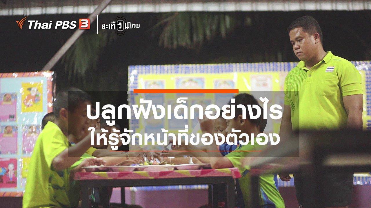 """สะเทือนไทย - ปลูกฝังเด็กอย่างไร...ให้รู้จัก """"หน้าที่"""" ของตัวเอง"""