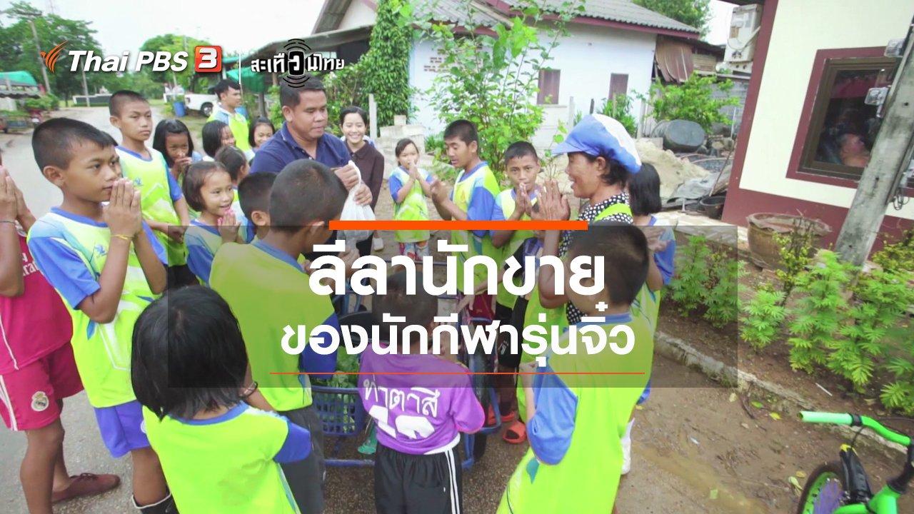 สะเทือนไทย - ลีลานักขายของนักกีฬารุ่นจิ๋ว