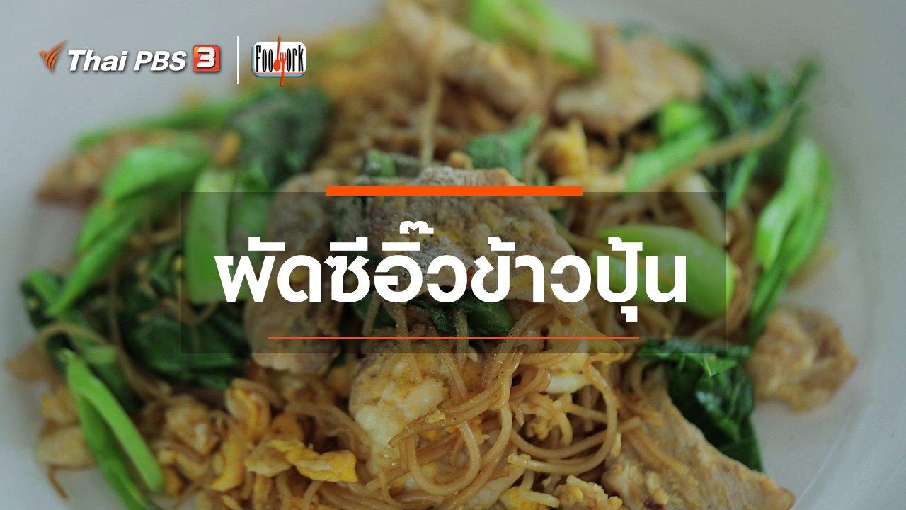 Foodwork - เมนูอาหารฟิวชัน : ผัดซีอิ๊วข้าวปุ้น