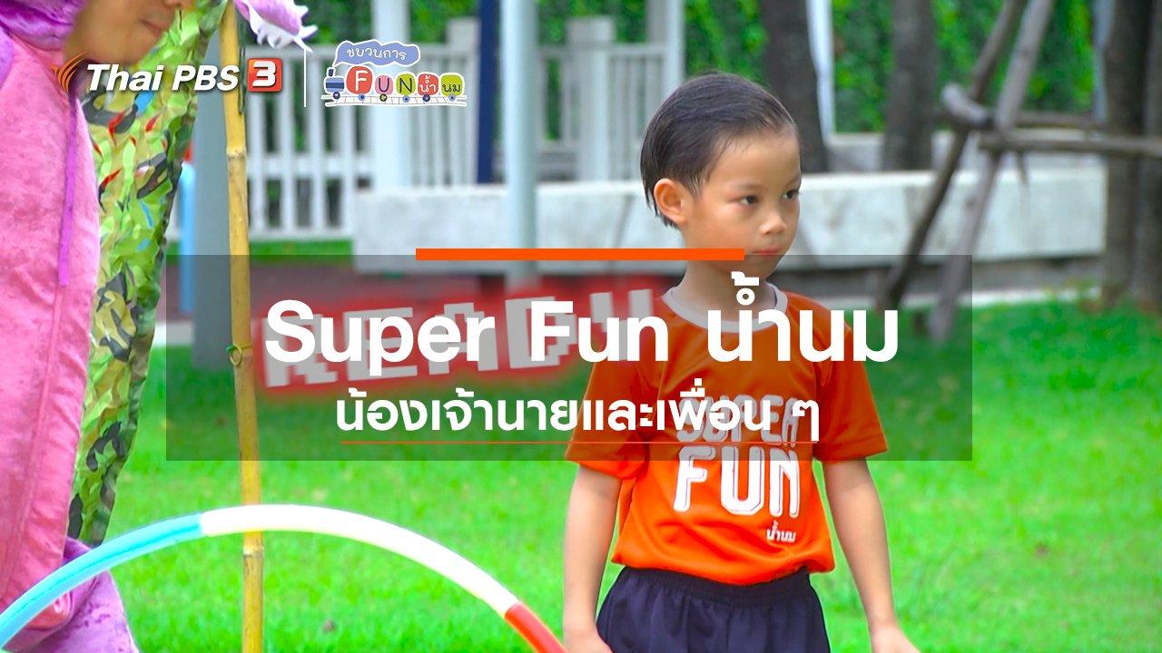 ขบวนการ Fun น้ำนม - Super Fun น้ำนม : น้องเจ้านายและเพื่อน ๆ