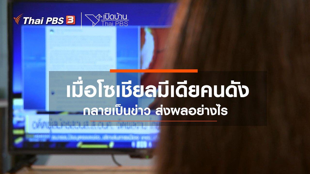 เปิดบ้าน Thai PBS - รู้เท่าทันสื่อ : เมื่อโซเชียลมีเดียคนดังกลายเป็นข่าว ส่งผลอย่างไร