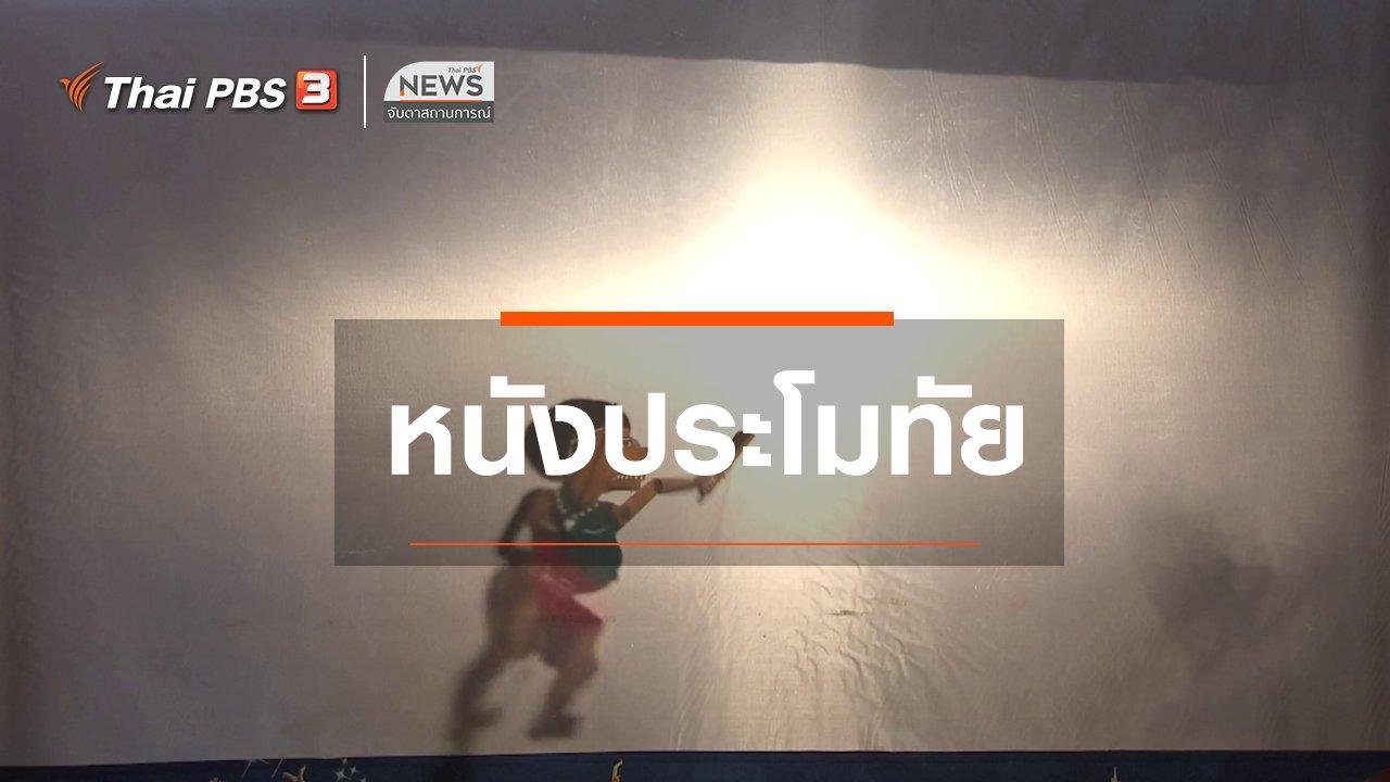 จับตาสถานการณ์ - ตะลุยทั่วไทย : หนังประโมทัย