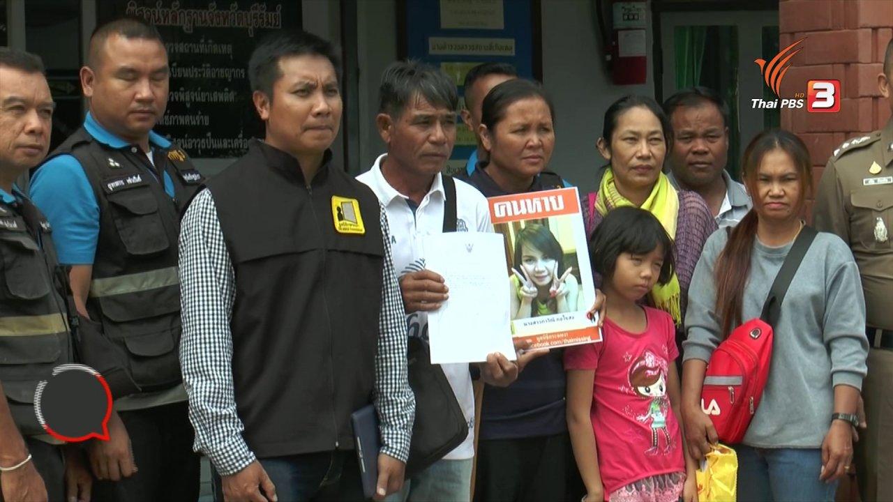 สถานีประชาชน - สถานีร้องเรียน : ร้อง สตช. ตามหาลูกสาววัย 23 ปี หายปริศนานานกว่า 6 ปี จ.ชลบุรี