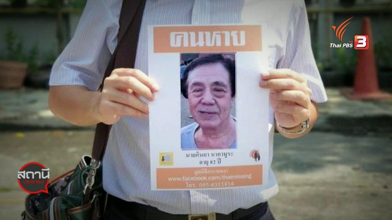 สถานีประชาชน - สถานีร้องเรียน : ตามหาพ่อชาวญี่ปุ่นหายนานกว่า 1 ปี