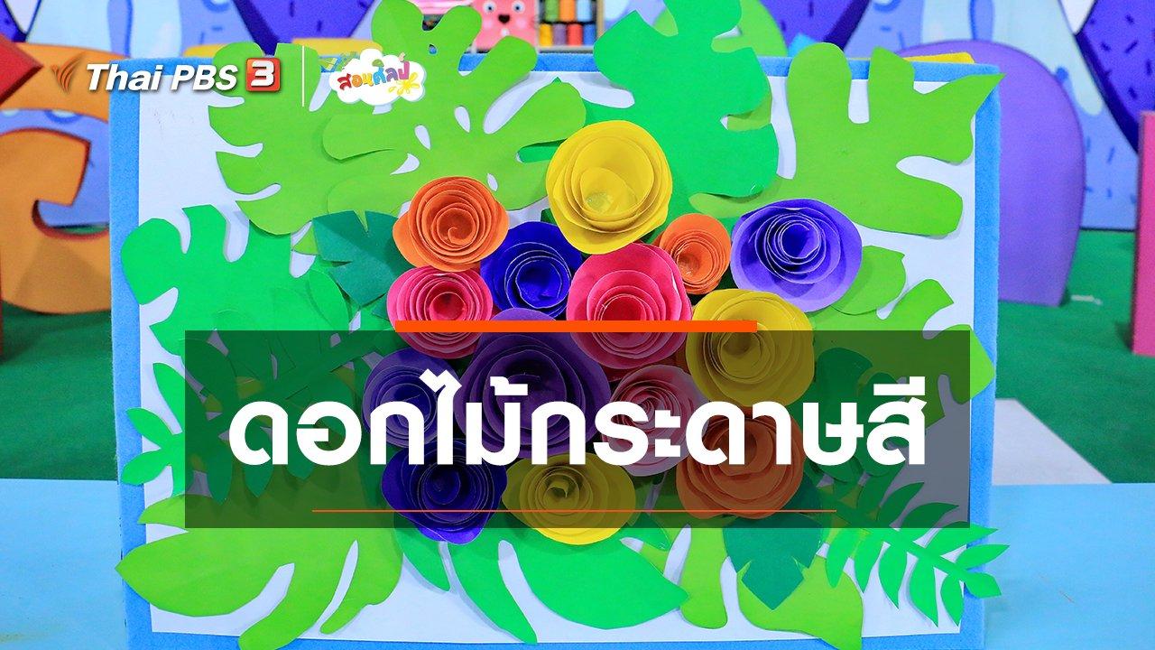 สอนศิลป์ - ไอเดียสอนศิลป์ : ดอกไม้กระดาษสี