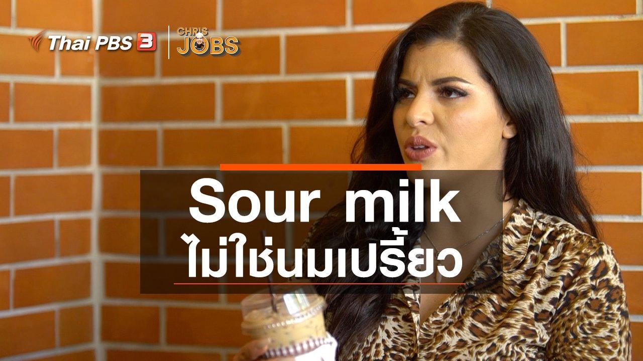 Chris Jobs - สาระน่ารู้จาก Chris Jobs : Sour milk ไม่ใช่นมเปรี้ยว