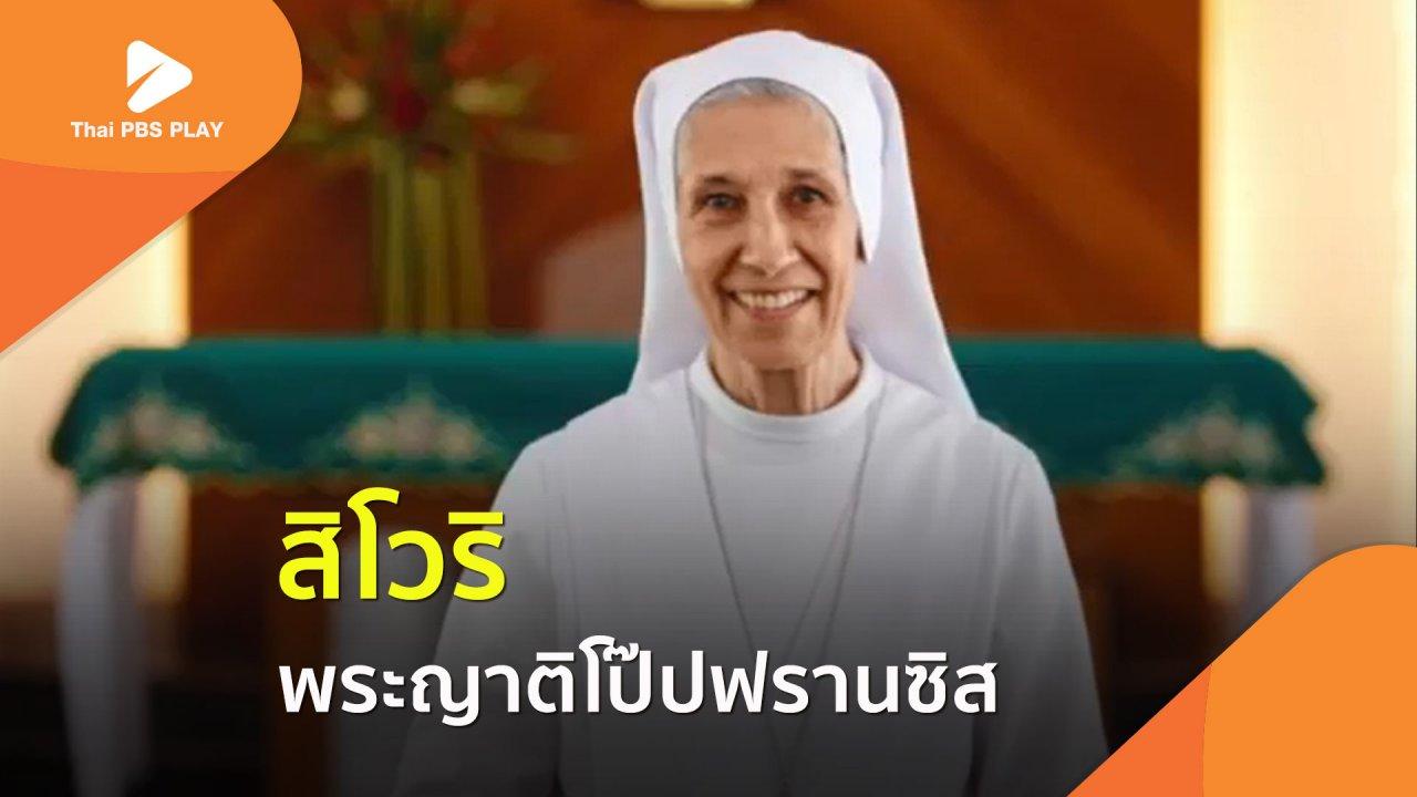 """Thai PBS Play - """"สิโวริ"""" พระญาติโป๊ปฟรานซิส ผู้ใช้ชีวิตในไทยมากว่า 50 ปี"""