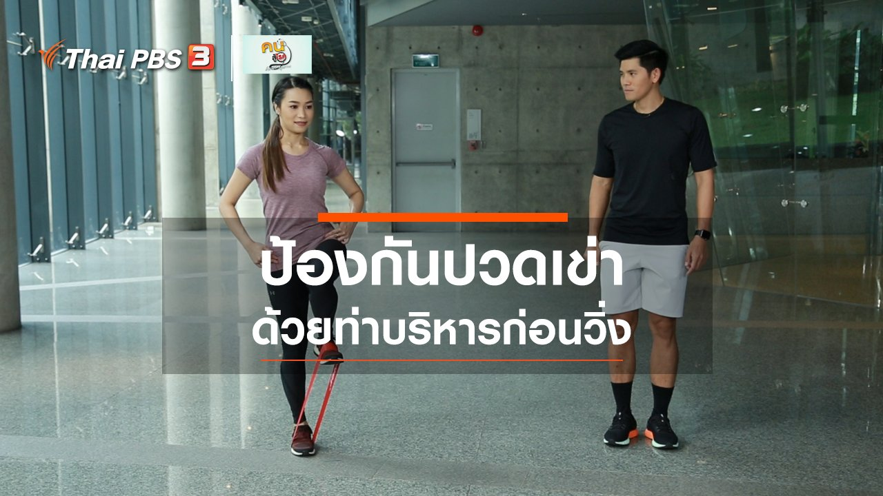 คนสู้โรค - ออกกำลังเป็นยา : บริหารก่อนวิ่ง ป้องกันปวดเข่า