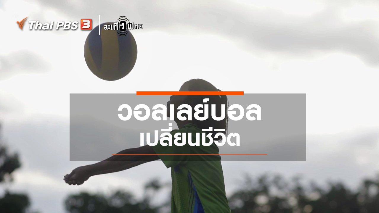 สะเทือนไทย - วอลเลย์บอลเปลี่ยนชีวิต