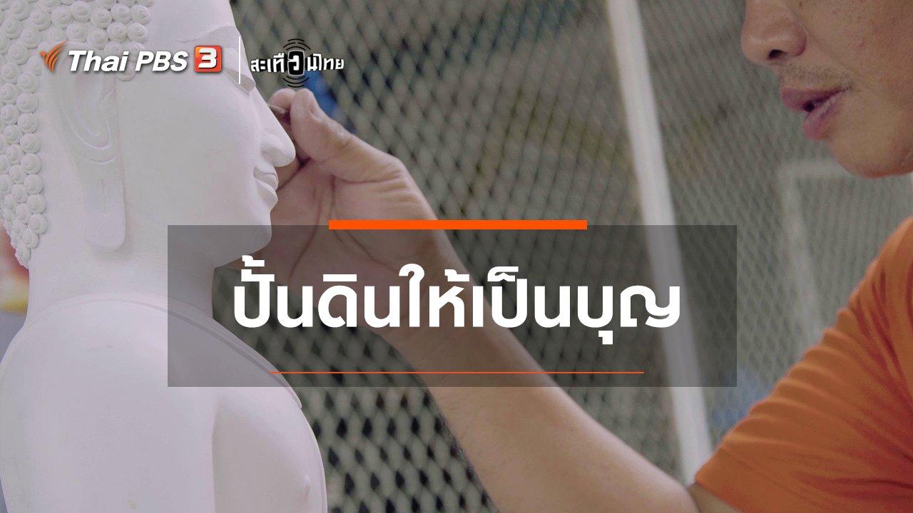 สะเทือนไทย - ปั้นดินให้เป็นบุญ