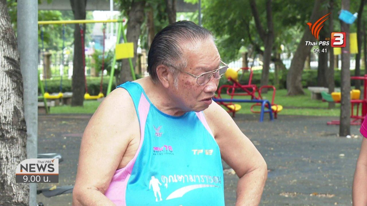 ข่าว 9 โมง - ชีวิตติดดิน : คุณตานักวิ่งมาราธอน พันสนาม
