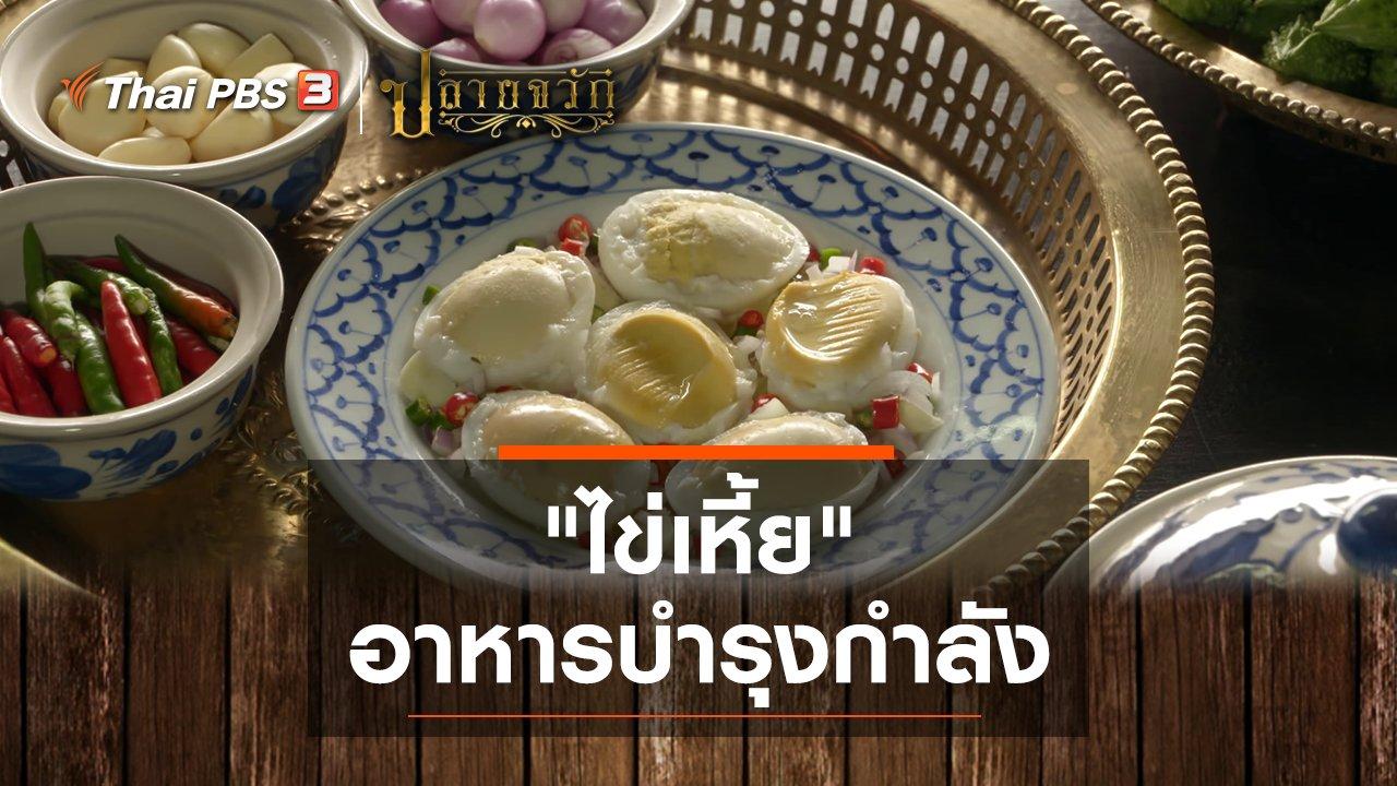 ปลายจวัก - ไข่เหี้ย อาหารบำรุงกำลัง