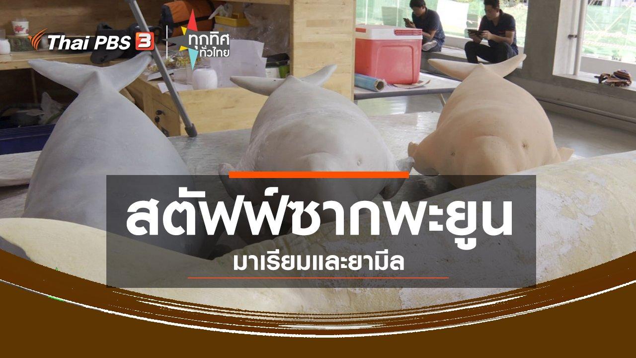 ทุกทิศทั่วไทย - ชุมชนทั่วไทย : สตัฟฟ์ซากพะยูนมาเรียมและยามีล