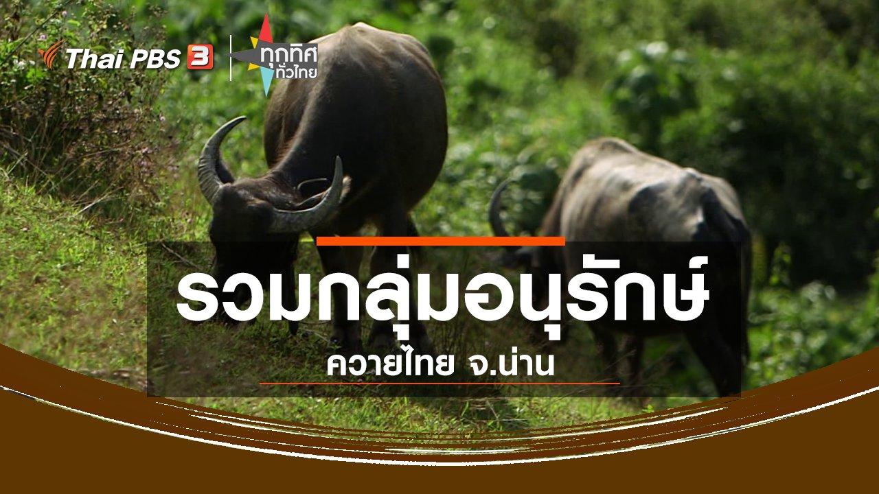 ทุกทิศทั่วไทย - ชุมชนทั่วไทย : รวมกลุ่มอนุรักษ์ควายไทย จ.น่าน