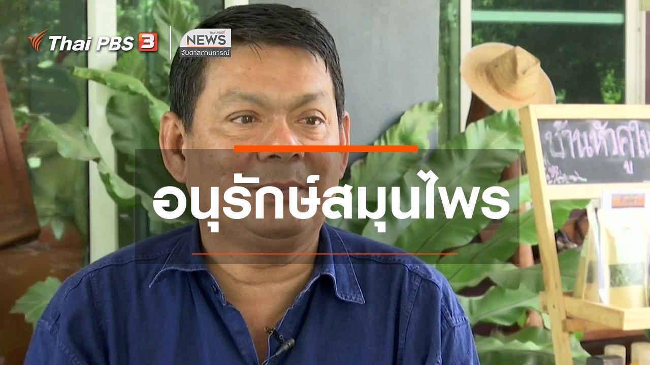 จับตาสถานการณ์ - ตะลุยทั่วไทย : อนุรักษ์สมุนไพร
