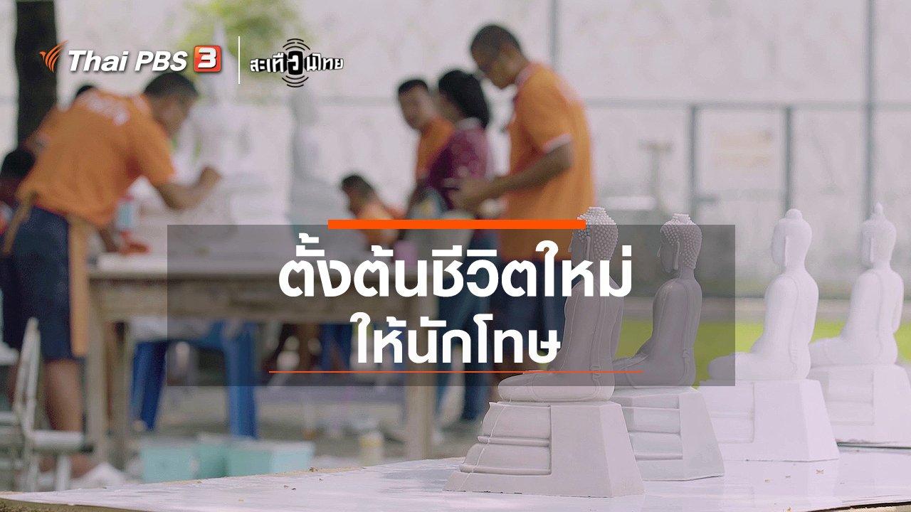"""สะเทือนไทย - """"ปั้นดินให้เป็นบุญ"""" ตั้งต้นชีวิตใหม่ให้นักโทษ"""