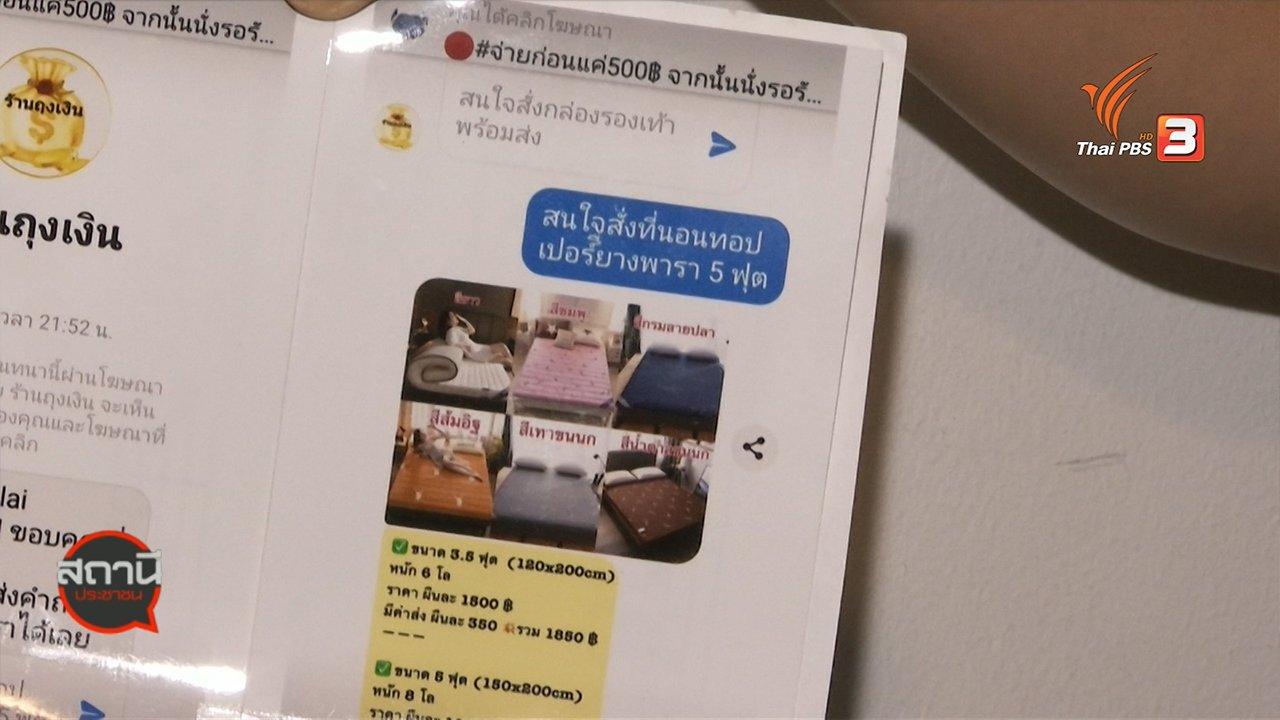 สถานีประชาชน - สถานีเตือนภัยออนไลน์ : หลอกขายที่นอนยางพารา