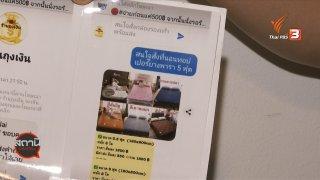 สถานีประชาชน สถานีเตือนภัยออนไลน์ : หลอกขายที่นอนยางพารา