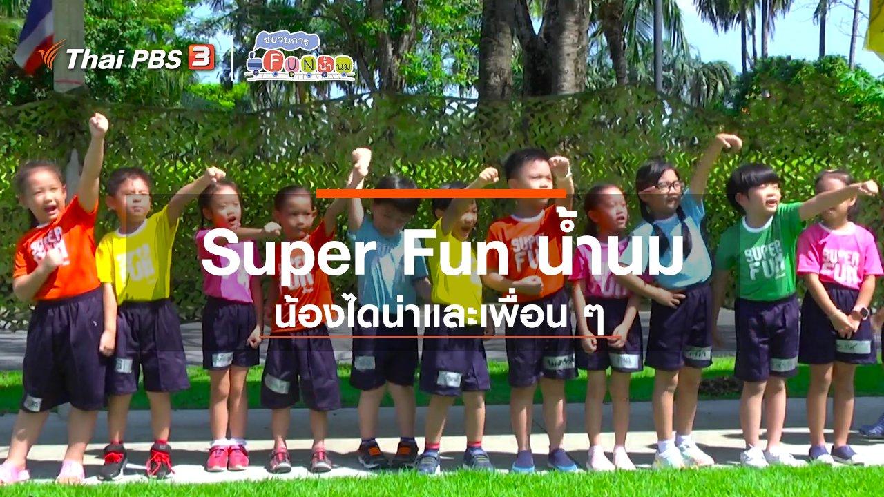 ขบวนการ Fun น้ำนม - Super Fun น้ำนม : น้องไดน่าและเพื่อน ๆ