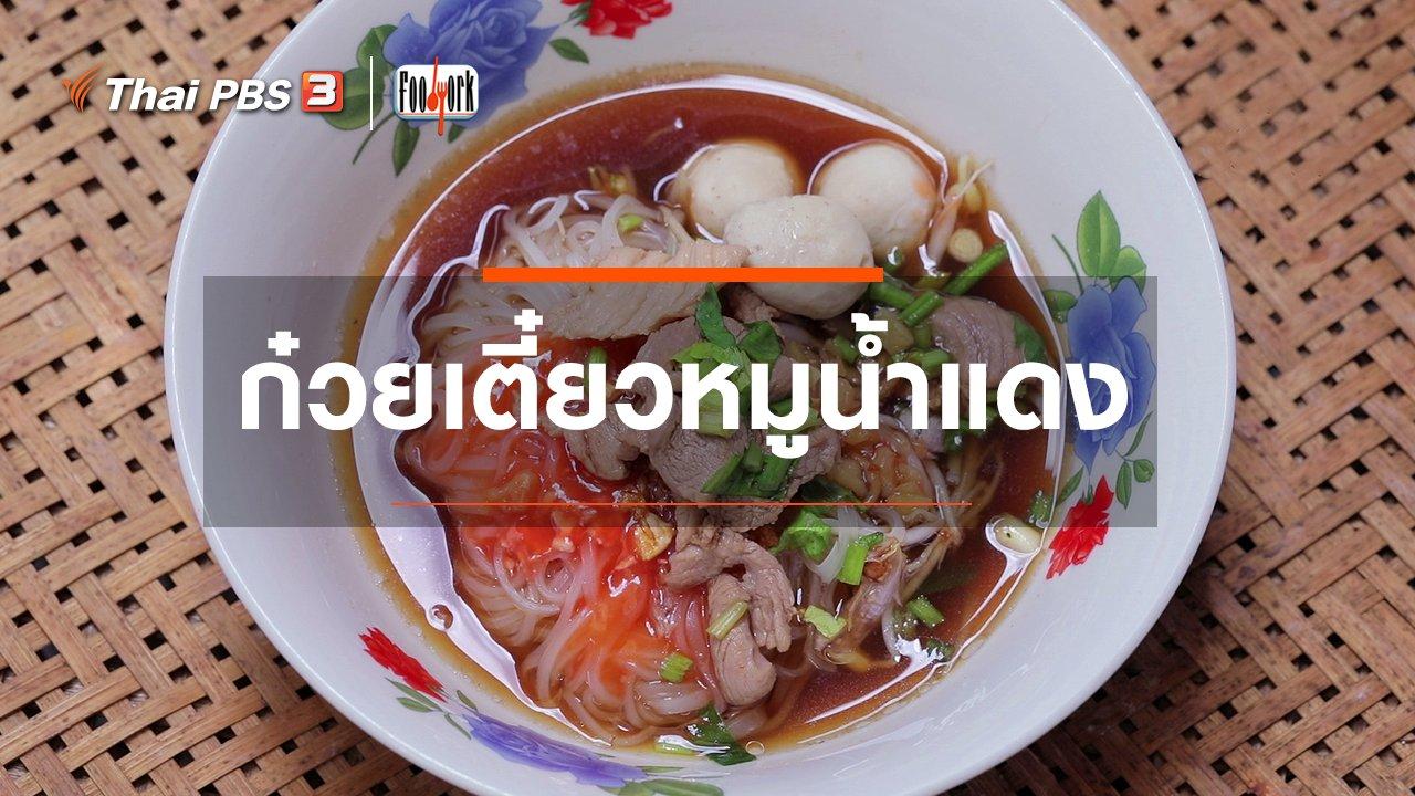 Foodwork - เมนูอาหารฟิวชัน : ก๋วยเตี๋ยวหมูน้ำแดง
