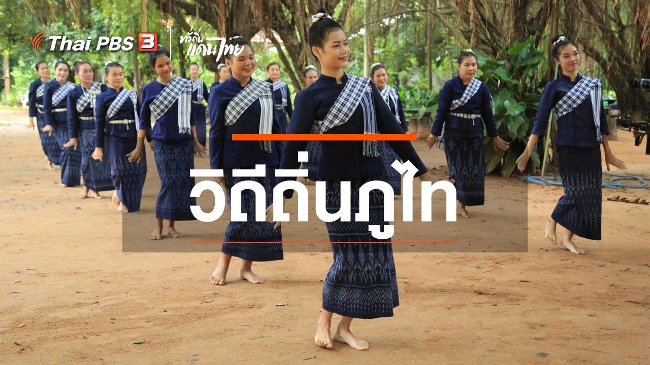 ทั่วถิ่นแดนไทย - เรียนรู้วิถีไทย : วิถีถิ่นภูไท