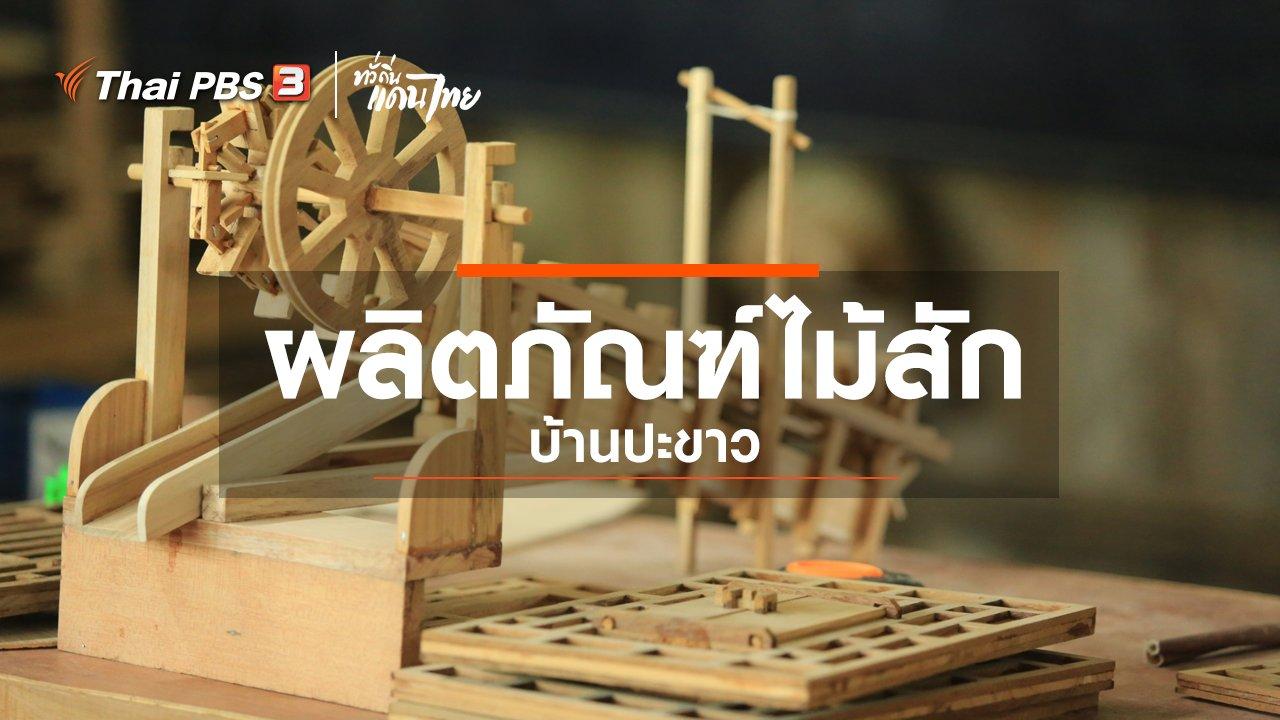 ทั่วถิ่นแดนไทย - เรียนรู้วิถีไทย : ผลิตภัณฑ์ไม้สัก บ้านปะขาว