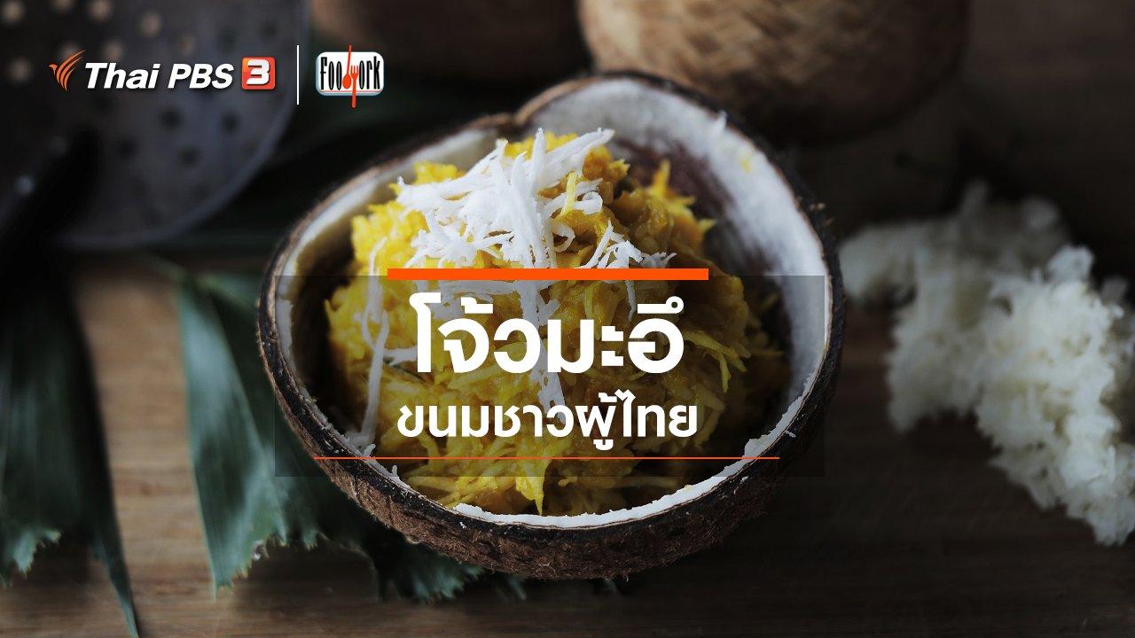 Foodwork - โจ้วมะอึ ขนมชาวผู้ไทย
