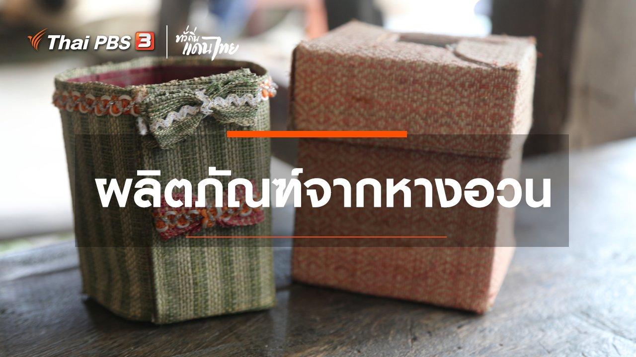 ทั่วถิ่นแดนไทย - เรียนรู้วิถีไทย : ผลิตภัณฑ์จากหางอวน