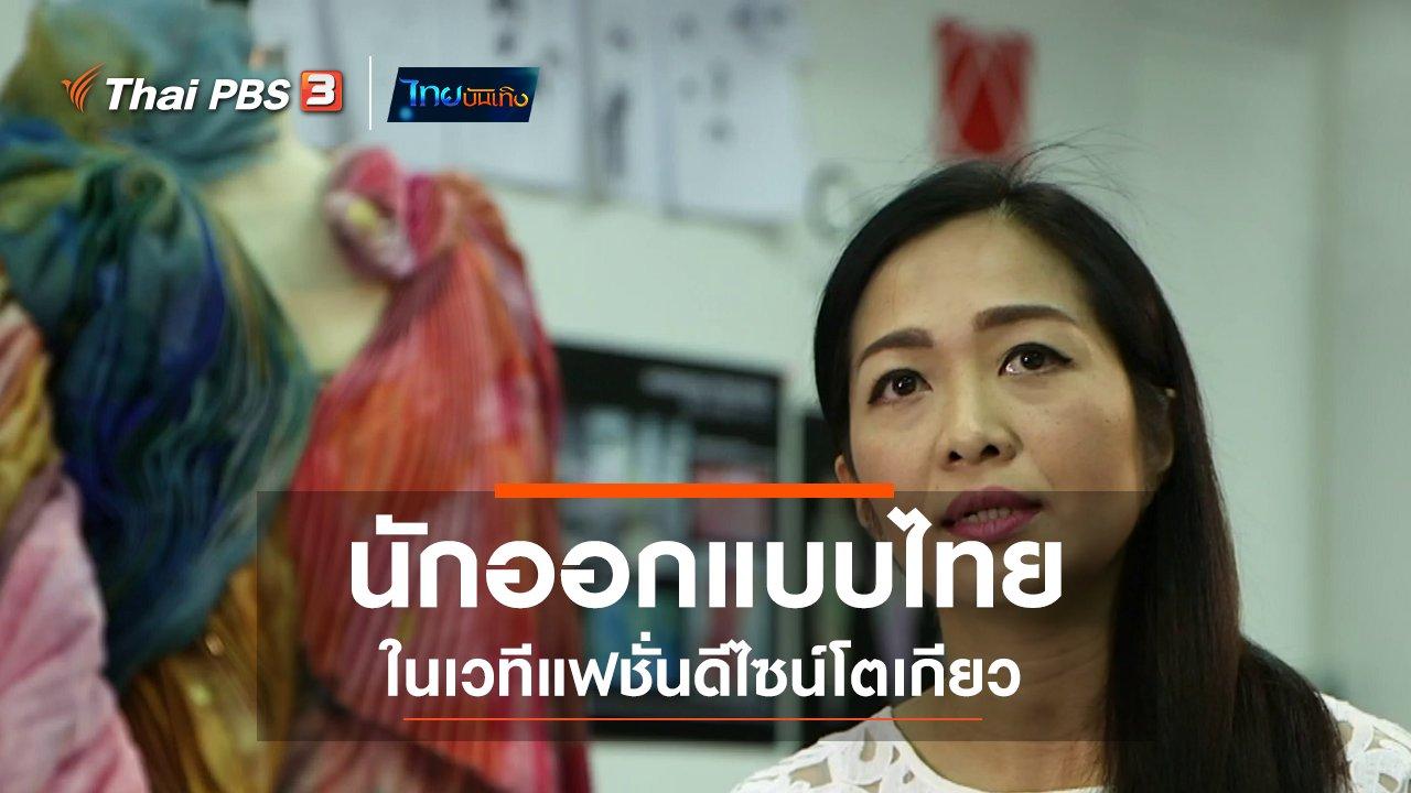 ไทยบันเทิง - หัวใจในลายผ้า : นักออกแบบไทยในเวทีแฟชั่นดีไซน์โตเกียว
