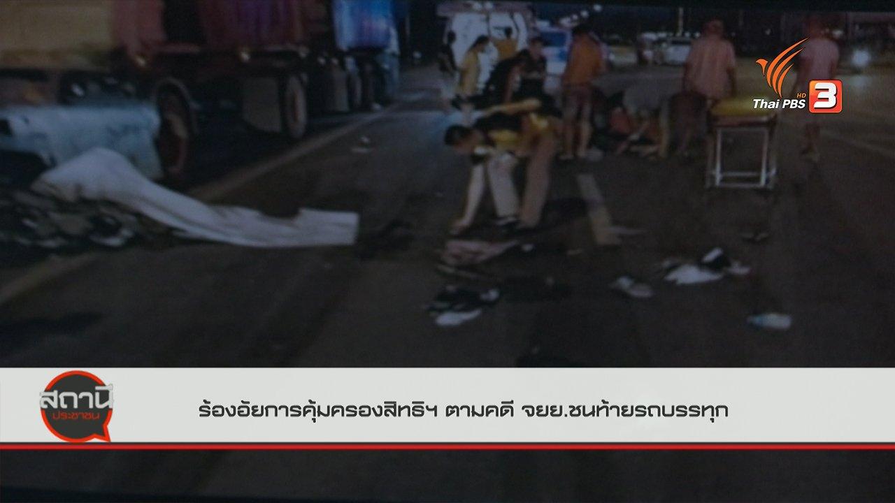 สถานีประชาชน - สถานีร้องเรียน : ร้องอัยการคุ้มครองสิทธิฯ ตามคดีจักรยานยนต์ชนท้ายรถบรรทุก จ.พระนครศรีอยุธยา