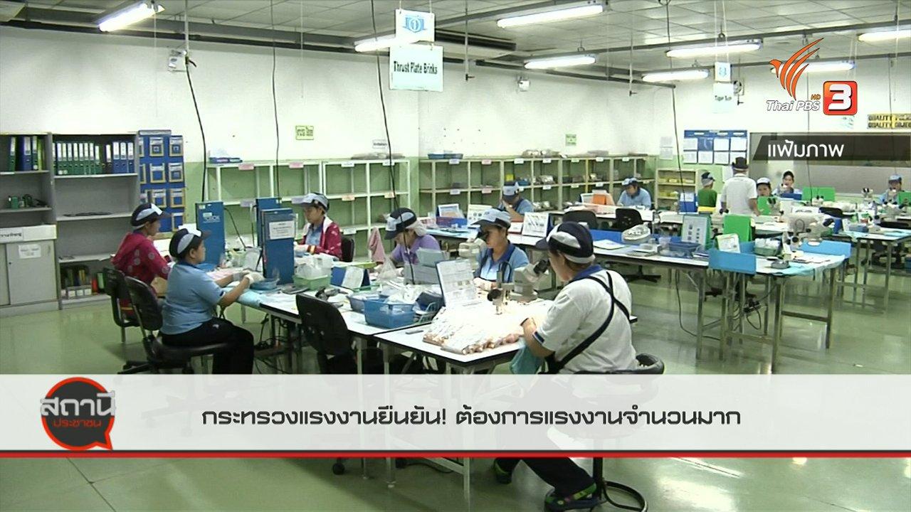 สถานีประชาชน - สถานีร้องเรียน : กระทรวงแรงงานยืนยัน ต้องการแรงงานจำนวนมาก