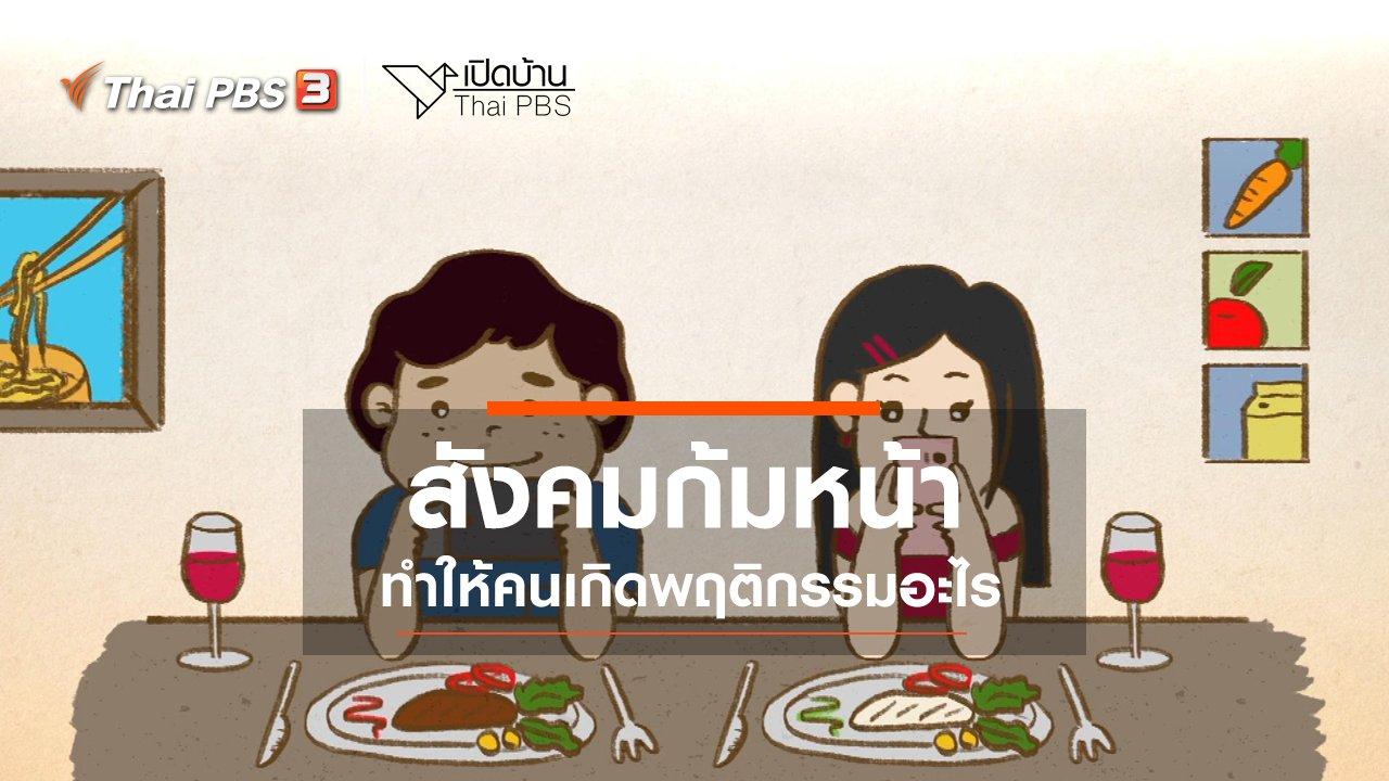 เปิดบ้าน Thai PBS - รู้เท่าทันสื่อ : สังคมก้มหน้า ทำให้คนเกิดพฤติกรรมอะไร