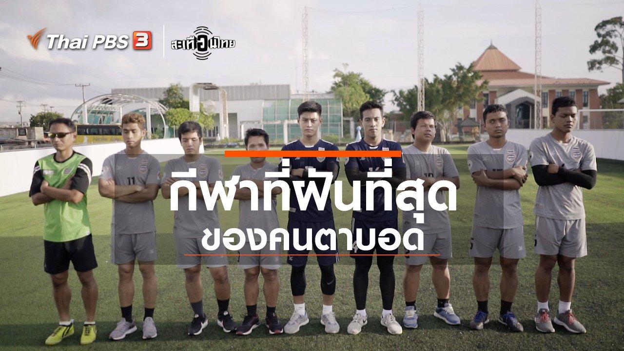 สะเทือนไทย - กีฬาที่ฝันที่สุดของคนตาบอด