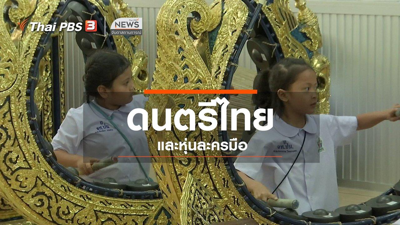 จับตาสถานการณ์ - ตะลุยทั่วไทย : ดนตรีไทยและหุ่นละครมือ