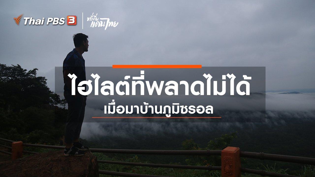 ทั่วถิ่นแดนไทย - เรียนรู้วิถีไทย : ไฮไลต์ที่พลาดไม่ได้เมื่อมาบ้านภูมิซรอล