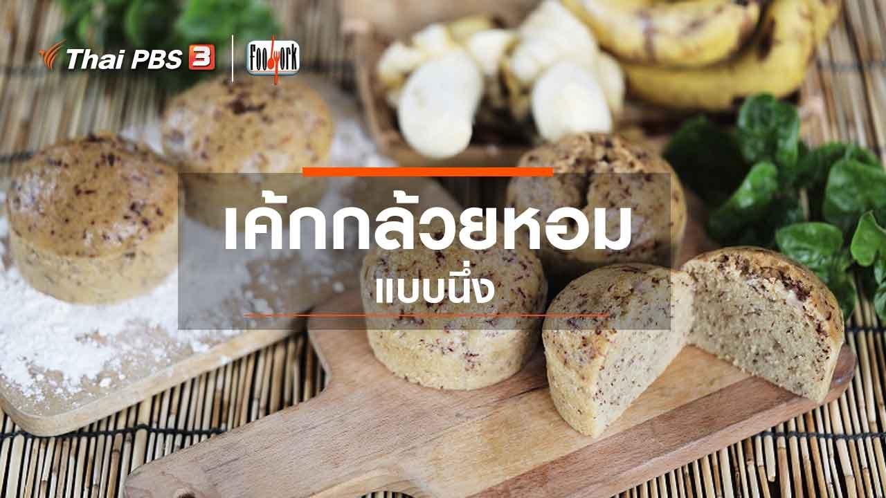 Foodwork - เค้กกล้วยหอมแบบนึ่ง