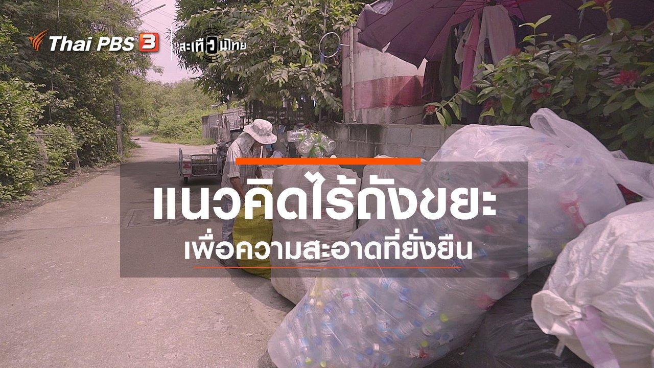 สะเทือนไทย - บ้านเมืองสะอาดได้ ด้วยแนวคิดไร้ถังขยะ