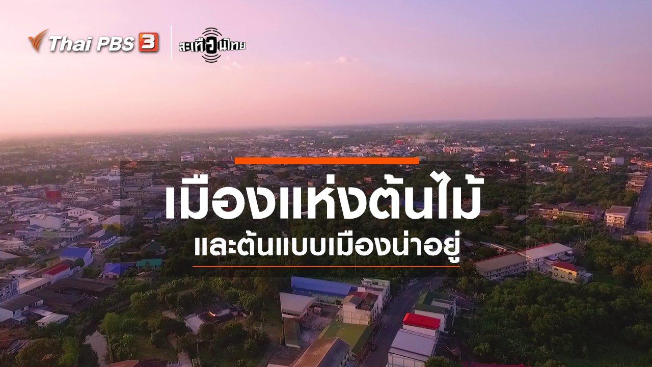 """สะเทือนไทย - กว่าจะเป็น """"เมืองแห่งต้นไม้"""" และต้นแบบเมืองน่าอยู่"""
