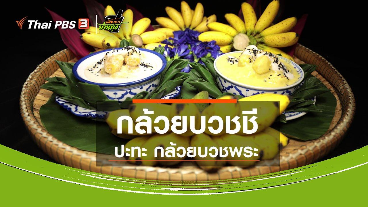 ภัตตาคารบ้านทุ่ง - สูตรอาหารพื้นบ้าน : กล้วยบวชชี ปะทะ กล้วยบวชพระ
