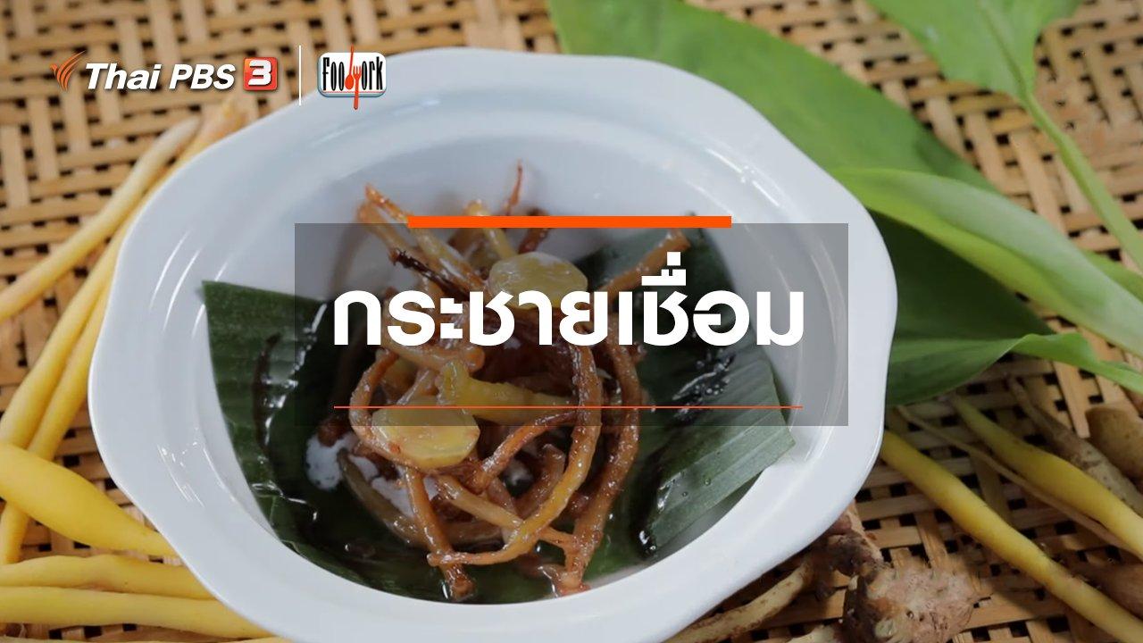 Foodwork - เมนูอาหารฟิวชัน : กระชายเชื่อม