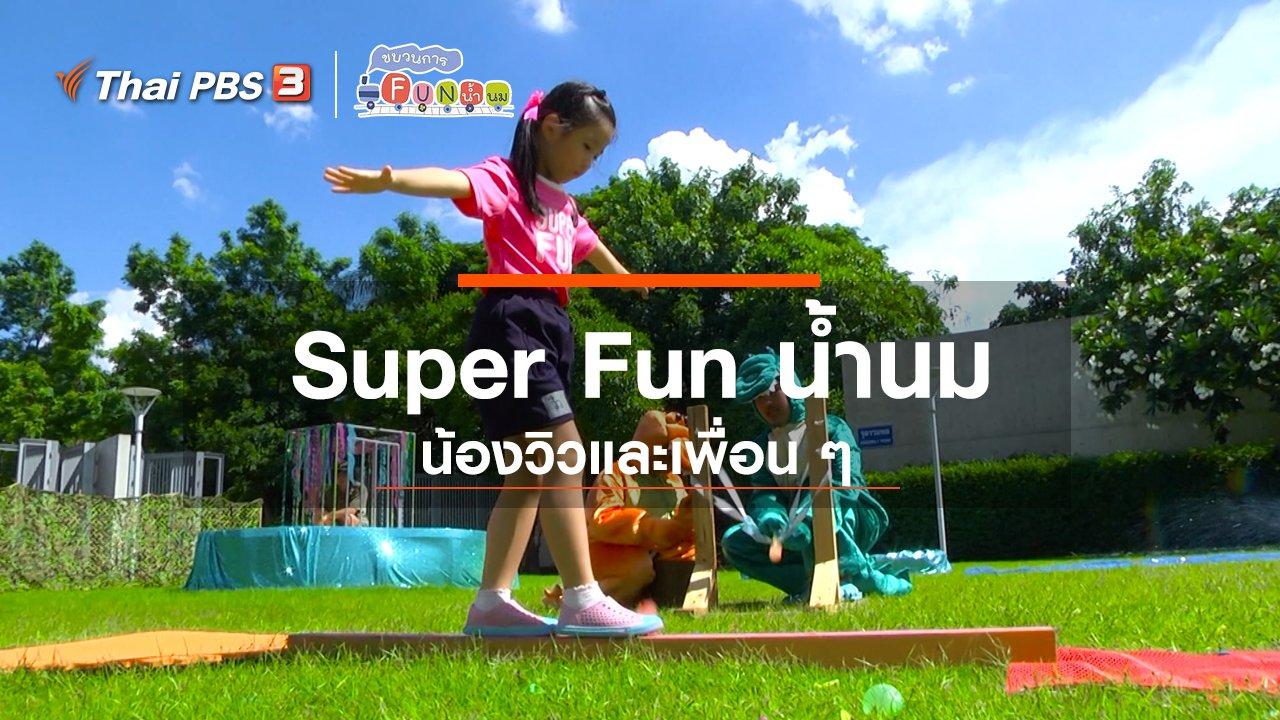 ขบวนการ Fun น้ำนม - Super Fun น้ำนม : น้องวิวและเพื่อน ๆ