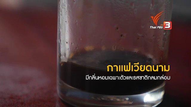 2 องศา วิกฤตอากาศเปลี่ยน - กาแฟเวียดนาม หอมอร่อยเฉพาะตัว