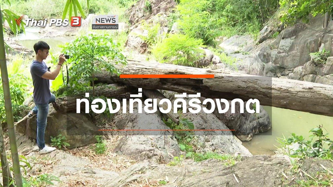 จับตาสถานการณ์ - ตะลุยทั่วไทย : ท่องเที่ยวคีรีวงกต